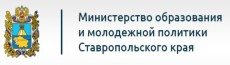 Ь министерство образования ставропольского края
